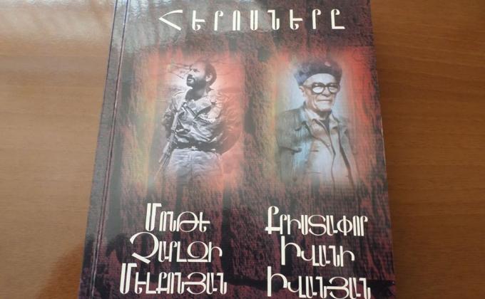 Герои: Монте Мелконян и Христофор Иванян