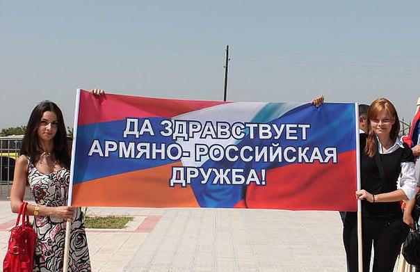 Отношения России и Армении